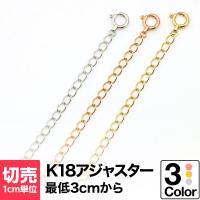 K18 ゴールド アジャスター チェーン 切り売りの商品です。 一本あるととっても便利ですよ。引き輪...