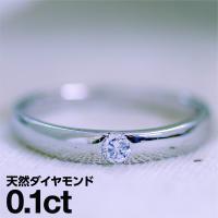 プラチナ リング 指輪 Pt900 天然 ダイヤモンド 0.1カラット  こちらの商品はオーダーメー...
