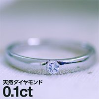 シルバー リング 指輪 Silver925 天然 ダイヤモンド 0.1カラット  こちらの商品はオー...