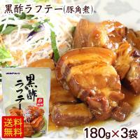黒酢ラフテー(豚角煮) 180g×3個  (メール便で送料無料)