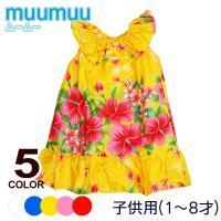 1才〜8才児用のムームードレスです。 5色よりお選び頂けます。  ■生産国:日本製 ■配送方法:メー...