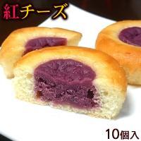紅チーズ 10個入  沖縄 お 土産