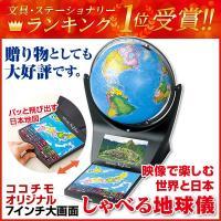 見て、聞いて、触って楽しい「しゃべる地球儀」は、ココチモ限定の地球儀です!こんな地球儀があったなんて...