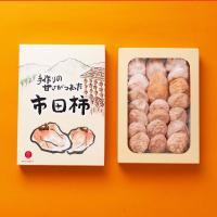 ◆長野県の人気特産品である「市田柿」を贈答用にしました。 ぬくもりのあるデザインを施した化粧箱は、ど...