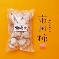 ◆2017年12月10日頃よりできたての新物を順次お届けします。長野県の人気特産品である「市田柿」を...