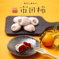 ◆2017年にできた干し柿を冷凍保管し、冷凍便のままお届けします。長野県の人気特産品である「市田柿」...