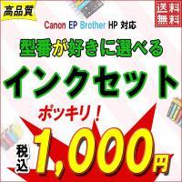 型番が好きに選べる ◆1,000円ポッキリセット◆ キャノン Canon エプソン EPSON ブラ...
