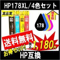 「メール便」発送送料無料!  HP互換 178XL-4色マルチパック CR281AA対応 全色増量タ...