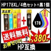 「メール便」発送送料無料!  HP互換 178XL-4色マルチパック+黒1個のお得セット 全色増量タ...