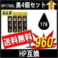 「メール便」発送送料無料!!  HP 178XLBK-4PK 純正型番CN684HJ対応 互換インク...