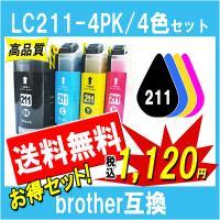「メール便」発送送料無料!!  Brother ブラザー LC211-4PK 対応 互換インク 4色...
