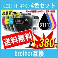 一部機種は非対応!訳あり処分特価! Brother ブラザー LC3111-4PK 対応 互換インク LC3111BK LC3111C LC3111Y LC3111M 4色セット ICチップ付