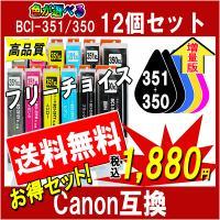 「メール便」発送送料無料!!  Canon キャノン BCI-351XL+350XLシリーズ対応 増...