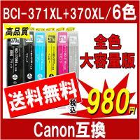 「メール便」発送送料無料!!  Canon キャノン 互換 BCI-371XL+370XL/6MP ...