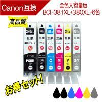 キャノン BCI-381XL+380XL/6MP 対応 互換インク 全色大容量版 6色セット ICチップ付き TS8130 TS8230
