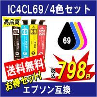 「メール便」発送送料無料!!  EPSON エプソン IC4CL69 4色セット 対応 互換インク ...
