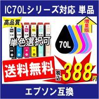「メール便」発送送料無料!!  IC6CL70L IC70L系 対応 互換インク 単品販売 色選択可...
