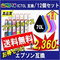 「メール便」発送送料無料!!  EPSON エプソン IC6CL70L 70L系インク対応   互換...