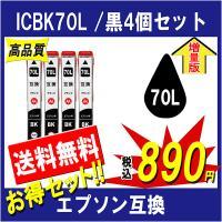 「メール便」発送送料無料!!  EPSON エプソン ICBK70L 互換インク お得 黒4個セット...