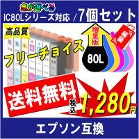 「メール便」発送送料無料!!  EPSON エプソン IC6CL80L IC80Lシリーズ対応 互換...