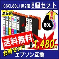 「メール便」発送送料無料!!  EPSON エプソン IC6CL80L IC80L系 対応 6色+黒...