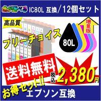 「メール便」発送送料無料!!  EPSON エプソン IC6CL80L IC80L系 対応 色が自由...