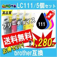 Brother ブラザー LC111シリーズ対応 ICチップ付 互換インク LC111BK,LC111C,LC111Y,LC111Mから必要な色が自由に選べる★インク福袋(6個入)