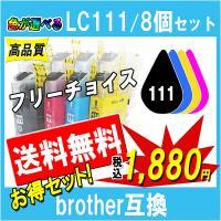 Brother ブラザー LC111シリーズ対応 互換インク 色が自由に選べる8個セット ICチップ付 残量表示あり