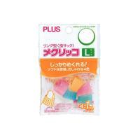 プラス/メクリッコ カラータイプ Lサイズ KM-303C/44781