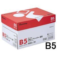 コピー用紙 B5 5000枚 (500枚×10冊) 高白色