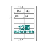 ●仕様:12面四辺余白付・角丸●ラベルサイズ:83.8×42.3mm●坪量:147g/m2●紙厚:0...