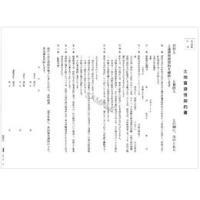 【仕様】●土地賃貸借契約書●サイズ:B4●ヨコ型/タテ書●注文単位:1冊(10枚)