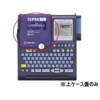 ●テプラPRO SR520用上フタ(テープを入れる部分のフタ)