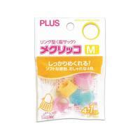 プラス/メクリッコ カラータイプ Mサイズ KM-302C/44-780
