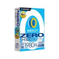 ソースネクスト/ZERO ウイルスセキュリティ 1台/274720