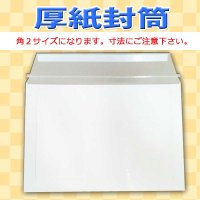 厚紙封筒 角2サイズ 【100枚】 A4  ビジネスバッグ・メールケース・レターケース