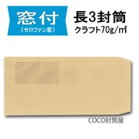 長3封筒 窓付 茶封筒 紙厚70g/m2 1000枚