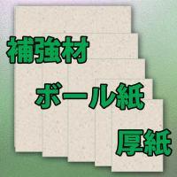 チップボール 封筒補強材 A4用 【100枚】