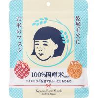 乾燥毛穴にお米※のマスク※保湿100%国産米由来成分配合うるおい毛穴ケア厚手でうれしい日本製マスク〈...
