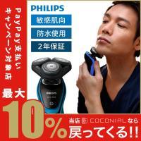 フィリップス シェーバー 回転式 髭剃り 27枚刃  電気シェーバー 男性 5000シリーズ 回転刃 海外対応 お風呂剃り 丸洗い可  PHILIPS S5060/05||