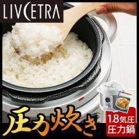★玄米も炊ける★圧力鍋で炊いたモッチリご飯が大好きな方へ ■1.8気圧の本格加圧でごはんをモチモチに...