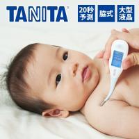 【お取寄】体温計 20秒 測定 予測式 タニタ BT-470/BL | 早い 赤ちゃん 正確 脇式 わき 送料無料 BT470BL||