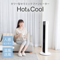 """""""●温風と送風で、年中使えるホット&クール  イスやソファでも使いやすい杯タワー設計。  温..."""