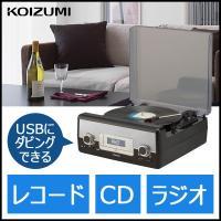 レコード、CD、ラジオが一体となったマルチシステム 【商品特長】 ●レコード、CD、ラジオが一体とな...