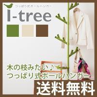 大人気のあいツリーが北欧風にリニューアル♪ ■落ち着いた北欧インテリアに合うシックなカラー ■木の枝...