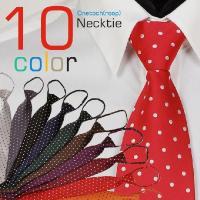 ○ 小さいドット柄が定番のネクタイです。 ○ ビビッド系の10カラーで選びやすい。 ○ 大剣幅8cm...