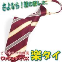 ○ 定番のレジメンタルストライプのネクタイです。 ○ 大剣幅8.5cmのレギュラーネクタイです。 ○...