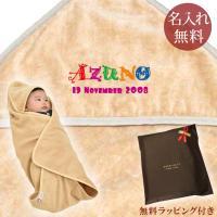出産祝いの名入れプレゼントに喜ばれる今治タオル製お名前入りおくるみ「アルファベット」です♪  おくる...
