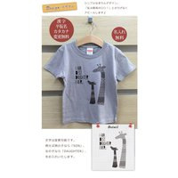 親子ペアがかわいい! 「きりん親子」デザインの半袖Tシャツです。  1歳半から12歳くらいまでのサイ...