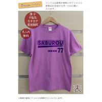 喜寿の御祝いTシャツです。  喜寿のカラー、「紫地に黒文字」にくわえて「白地×紫文字」バージョンもご...